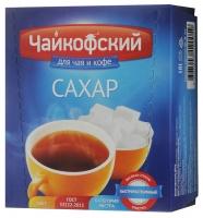 Сахар рафинад  Чайкофский 250 гр 1/40