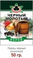 Перец черный МОЛОТЫЙ Жар Востока 50 г 1/80