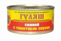 Гуляш свиной с томатным соусом  325 гр Йошкар-Ола 1/36