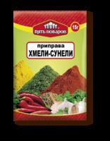 """Хмели-Сунели  """"Пять поваров"""" 15 г 1/40"""