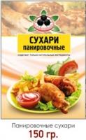 Панировочные сухари Жар Востока 150 г 1/40