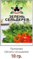 Зелень сельдерея  Жар Востока 10 г 1/100