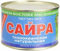 Сайра натуральная ЮМРФ 250 г 1/48