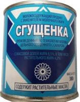 """Молоко сгущеное  """"Сгущенка""""  жир 8,5% Смоленск 380 г ж/б 1/45"""