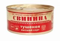 Свинина тушеная в/с  325 гр Йошкар-Ола 1/36