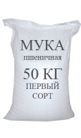 Мука пшеничная ГОСТ Иркутск 1 сорт 50кг  1/50