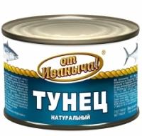 Тунец натуральный От Иваныча 250 г 1/48