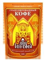 """Кофе """"Индия"""" натуральный растворимый ГРАНУЛА 100 гр 1/12"""