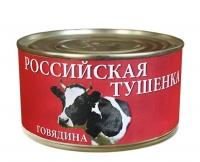 """Говядина туш. """"Российская"""" ТУ  325 гр. 1/36"""