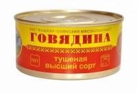 Говядина туш. в/с  325 гр Йошкар-Ола 1/36