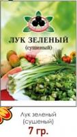 Лук зеленый Жар Востока 7 г 1/100