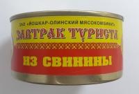 Завтрак туриста из свинины  325 гр Йошкар-Ола 1/36