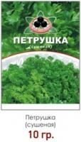 Петрушка Жар Востока 10 г 1/100