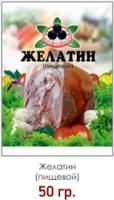 Желатин Жар Востока 50 г 1/80