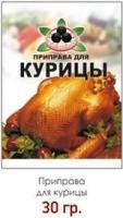 Приправа для Курицы  Жар Востока 30 г 1/80