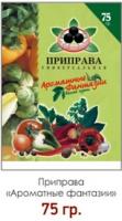 Приправа Универсальная Аром.фантазия  Жар Востока 75 г 1/80
