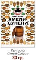 Дой-Пак Хмели-сунели Жар Востока 1 кг 1/8