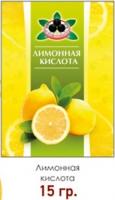 Лимонная кислота Жар Востока 15 г 1/100