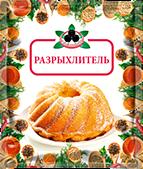 ЭКОНОМ Разрыхлитель Жар Востока 10 г 1/100