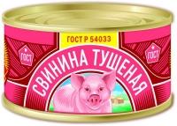 Свинина тушеная Сохраним Традиции ГОСТ Калининград  300 г 1/36