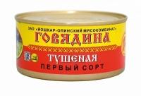 Говядина туш. 1 сорт  325 гр Йошкар-Ола 1/36