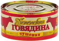 """Говядина тушёная """"Успенская"""" 325 гр Скопинский МПК 1/18"""