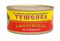 """Тушёнка из говядины """"Смоленская"""" 325 гр Йошкар-Ола 1/36"""