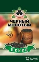 Перец черный МОЛОТЫЙ Жар Востока 1 кг 1/10